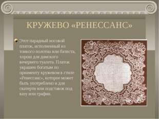 КРУЖЕВО «РЕНЕССАНС» Этот парадный носовой платок, исполненный из тонкого поло
