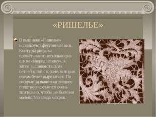 «РИШЕЛЬЕ» В вышивке «Ришелье» используют фестонный шов. Контуры рисунка промё