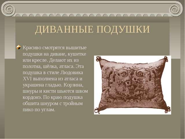 ДИВАННЫЕ ПОДУШКИ Красиво смотрятся вышитые подушки на диване, кушетке или кре...
