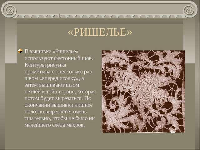 «РИШЕЛЬЕ» В вышивке «Ришелье» используют фестонный шов. Контуры рисунка промё...