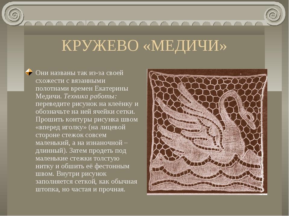 КРУЖЕВО «МЕДИЧИ» Они названы так из-за своей схожести с вязанными полотнами...