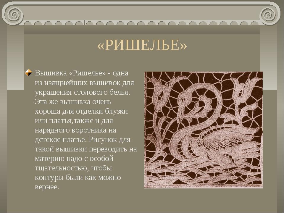 «РИШЕЛЬЕ» Вышивка «Ришелье» - одна из изящнейших вышивок для украшения столов...