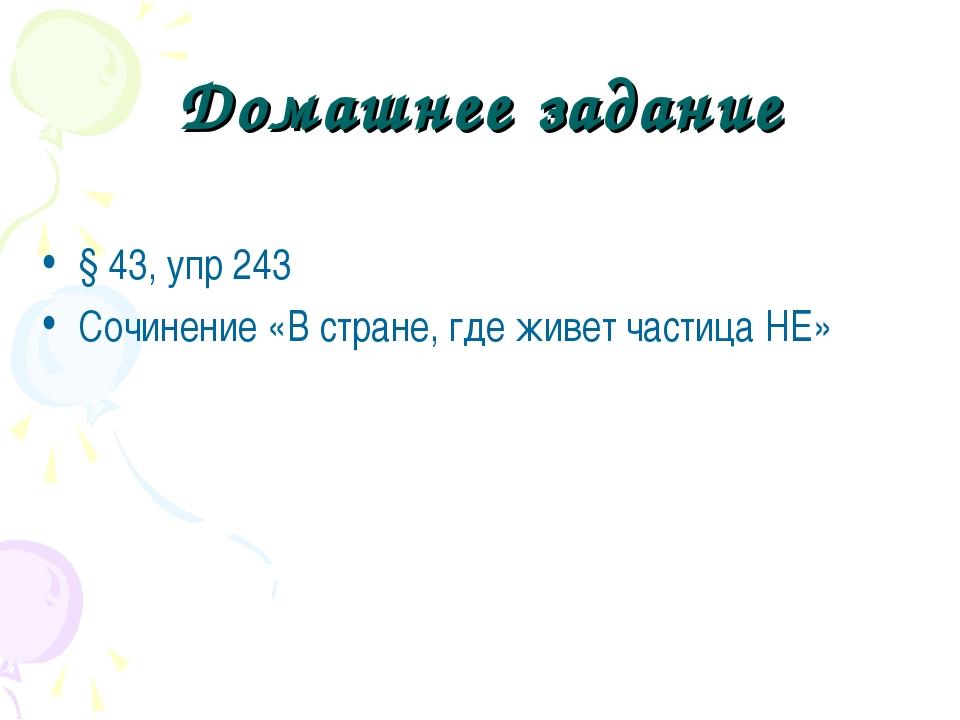 Домашнее задание § 43, упр 243 Сочинение «В стране, где живет частица НЕ»
