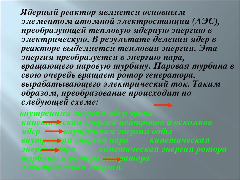 Ядерный реактор является основным элементом атомной электростанции (АЭС), пр...