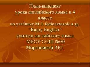 План-конспект урока английского языка в 4 классе по учебнику М.З. Биболетовой