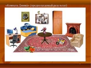 «Комната Джима» (предполагаемый результат)