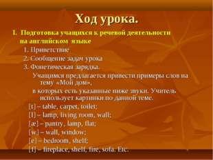 Ход урока. I. Подготовка учащихся к речевой деятельности на английском языке