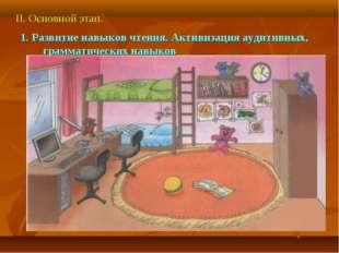 II. Основной этап. 1. Развитие навыков чтения. Активизация аудитивных, грамма