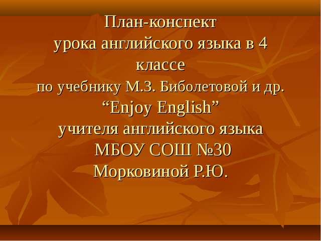 План-конспект урока английского языка в 4 классе по учебнику М.З. Биболетовой...