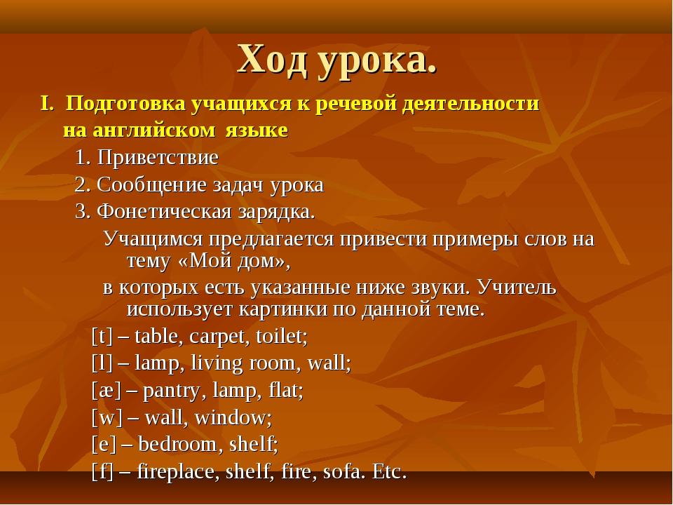 Ход урока. I. Подготовка учащихся к речевой деятельности на английском языке...