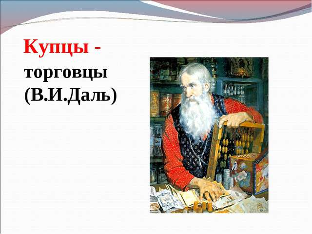 Купцы - торговцы (В.И.Даль)
