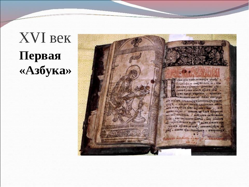 XVI век Первая «Азбука»