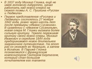В 1837 году Михаил Глинка, ещё не имея готового либретто, начал работать над