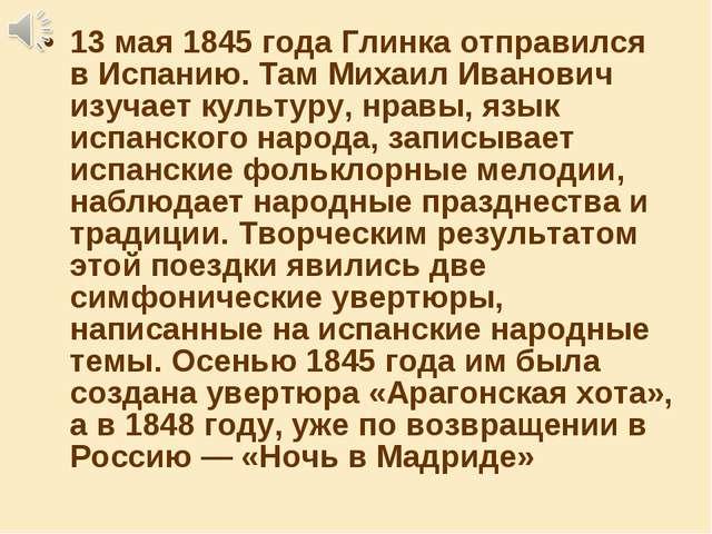 13 мая 1845 года Глинка отправился в Испанию. Там Михаил Иванович изучает кул...