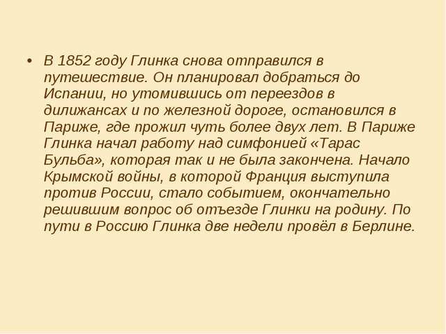 В 1852 году Глинка снова отправился в путешествие. Он планировал добраться д...