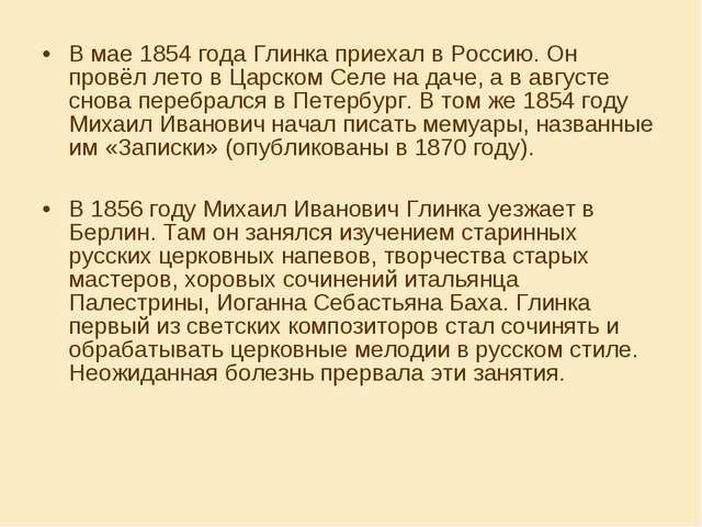 В мае 1854 года Глинка приехал в Россию. Он провёл лето в Царском Селе на дач...