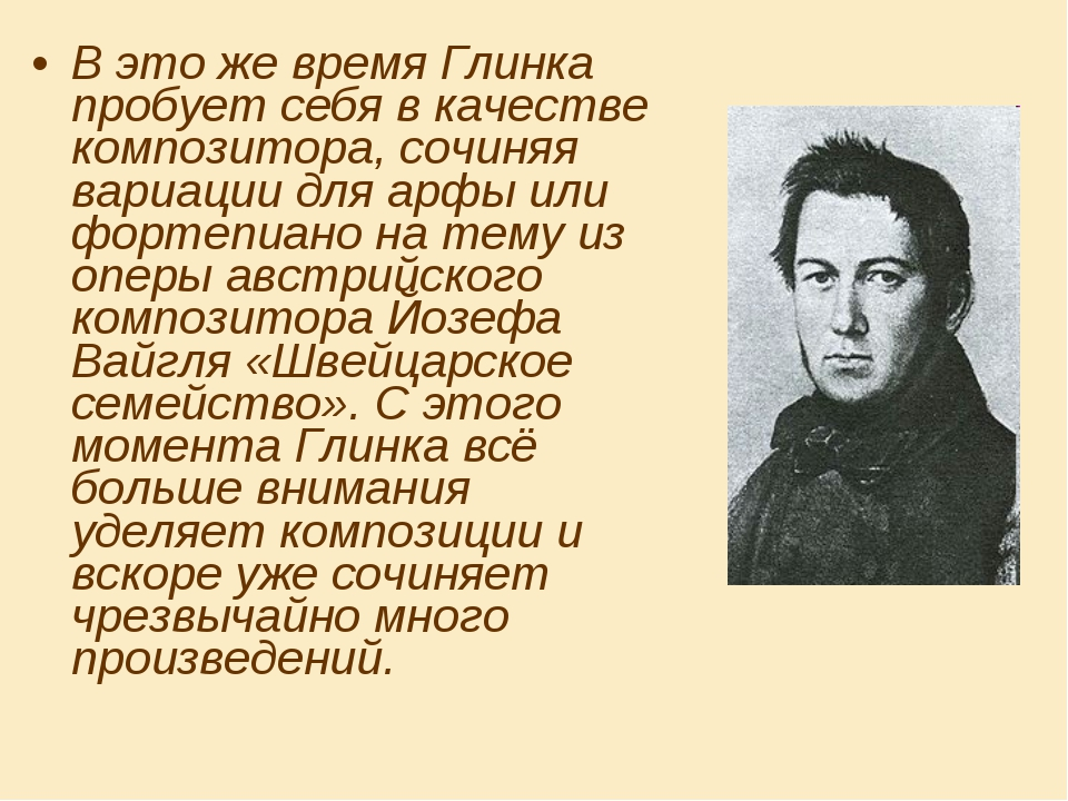В это же время Глинка пробует себя в качестве композитора, сочиняя вариации д...