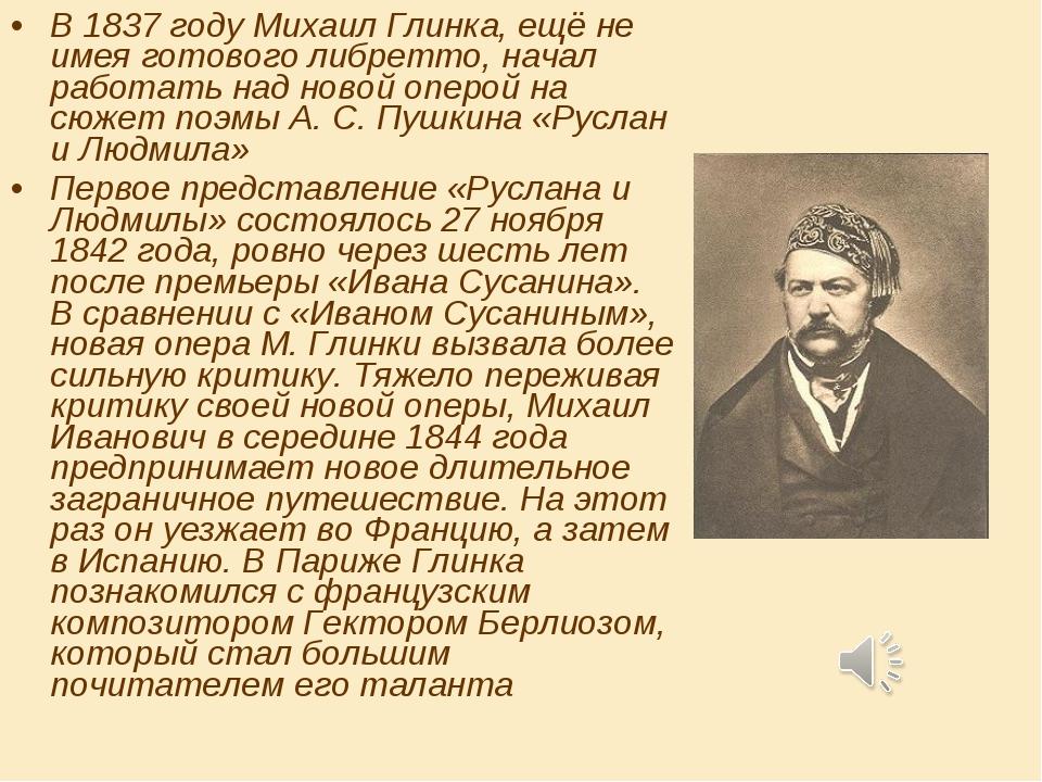 В 1837 году Михаил Глинка, ещё не имея готового либретто, начал работать над...