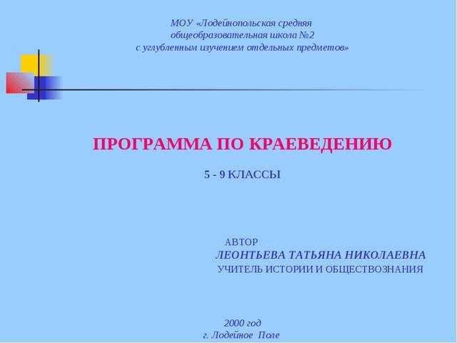 МОУ «Лодейнопольская средняя общеобразовательная школа №2 с углубленным изуч...