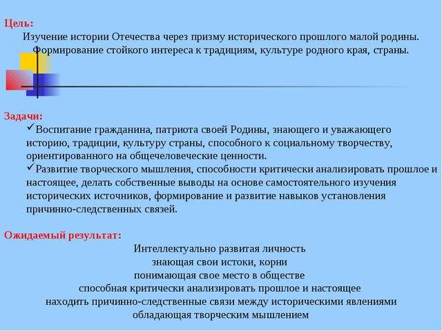 Цель: Изучение истории Отечества через призму исторического прошлого малой р...