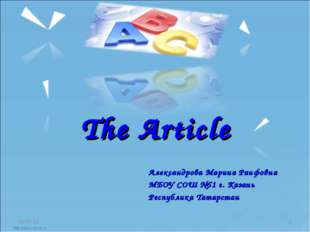 The Article Александрова Марина Раифовна МБОУ СОШ №51 г. Казань Республика Та