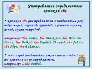 артикль the употребляется с названиями рек, озёр, морей, океанов, каналов, п
