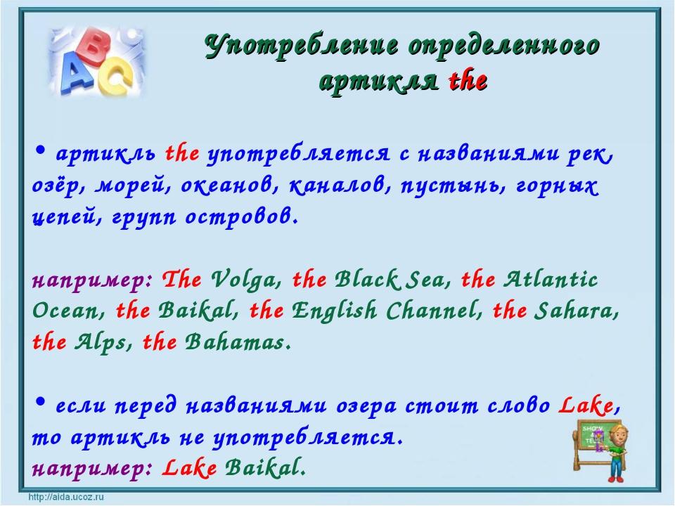 артикль the употребляется с названиями рек, озёр, морей, океанов, каналов, п...