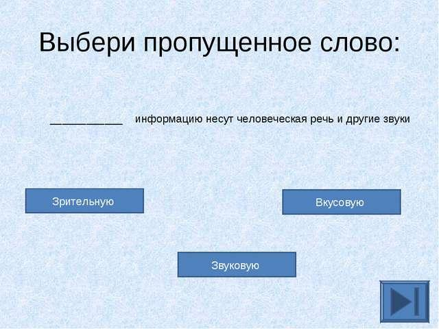 Выбери пропущенное слово: ____________ информацию несут человеческая речь и д...