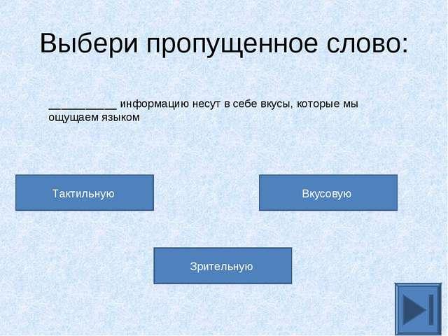 Выбери пропущенное слово: ___________ информацию несут в себе вкусы, которые...