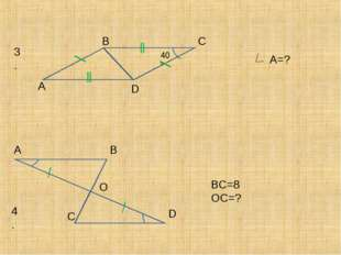 B C D A 400 3. A=? 4. A B C D O BC=8 OC=?