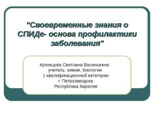 """""""Своевременные знания о СПИДе- основа профилактики заболевания"""" Кузнецова Све"""