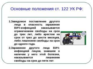 Основные положения ст. 122 УК РФ: 1.Заведомое поставление другого лица в опас
