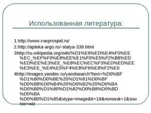 Использованная литература: 1.http://www.vseprospid.ru/ 2.http://apteka-argo.r
