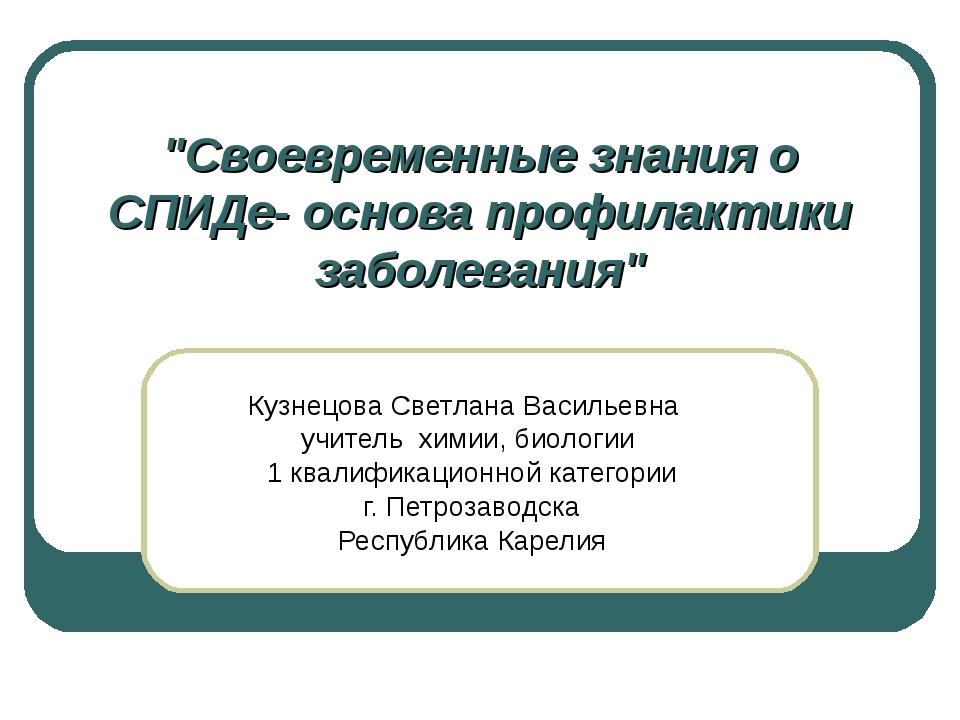 """""""Своевременные знания о СПИДе- основа профилактики заболевания"""" Кузнецова Све..."""