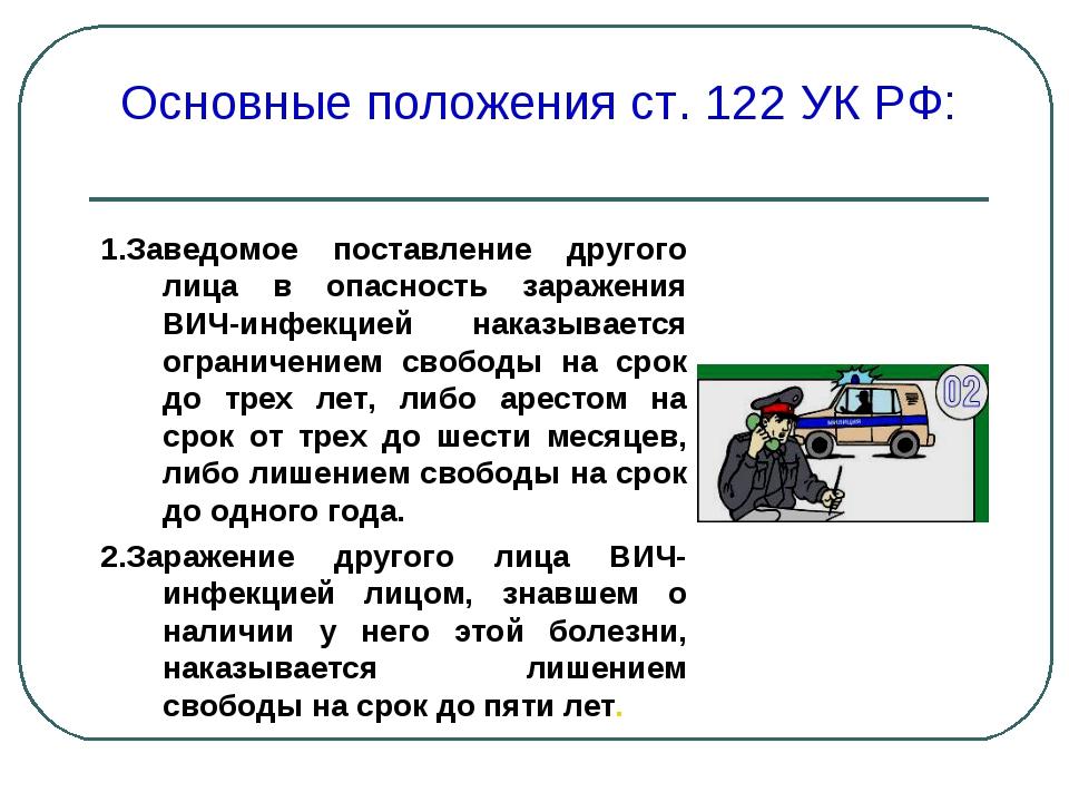 Основные положения ст. 122 УК РФ: 1.Заведомое поставление другого лица в опас...