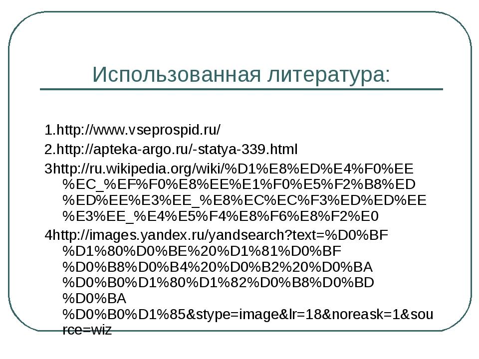 Использованная литература: 1.http://www.vseprospid.ru/ 2.http://apteka-argo.r...