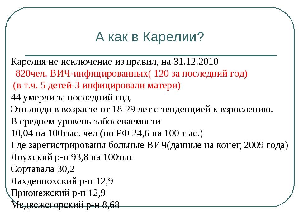А как в Карелии? Карелия не исключение из правил, на 31.12.2010 820чел. ВИЧ-и...
