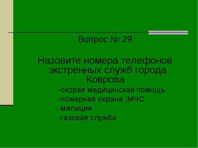 Вопрос № 29 Назовите номера телефонов экстренных служб города Коврова -скора...