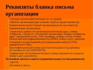 Реквизиты бланка письма организации Герб (для организаций имеющих на это прав
