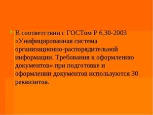 В соответствии с ГОСТом Р 6.30-2003 «Унифицированная система организационно-р