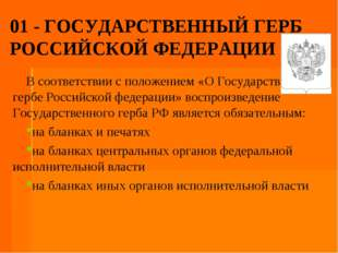 01 - ГОСУДАРСТВЕННЫЙ ГЕРБ РОССИЙСКОЙ ФЕДЕРАЦИИ В соответствии с положением «О