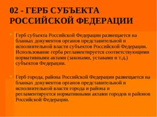 02 - ГЕРБ СУБЪЕКТА РОССИЙСКОЙ ФЕДЕРАЦИИ Герб субъекта Российской Федерации ра