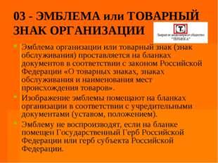 03 - ЭМБЛЕМА или ТОВАРНЫЙ ЗНАК ОРГАНИЗАЦИИ Эмблема организации или товарный з