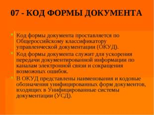 07 - КОД ФОРМЫ ДОКУМЕНТА Код формы документа проставляется по Общероссийскому