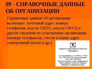 09 - СПРАВОЧНЫЕ ДАННЫЕ ОБ ОРГАНИЗАЦИИ Справочные данные об организации включа