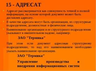 15 - АДРЕСАТ Адресат рассматривается как совокупность точной и полной информа