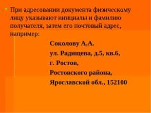 При адресовании документа физическому лицу указывают инициалы и фамилию получ
