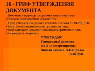 16 - ГРИФ УТВЕРЖДЕНИЯ ДОКУМЕНТА Документ утверждается должностным лицом или с