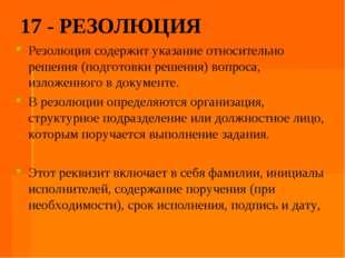 17 - РЕЗОЛЮЦИЯ Резолюция содержит указание относительно решения (подготовки р