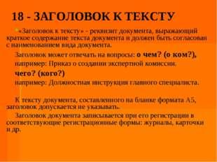 18 - ЗАГОЛОВОК К ТЕКСТУ «Заголовок к тексту» - реквизит документа, выражающий
